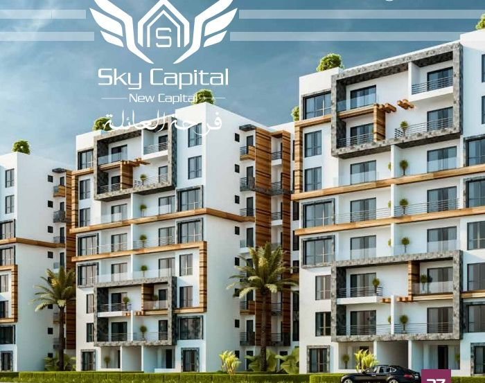 Units in Sky Capital compound