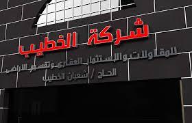 EL Khateb for Contracting