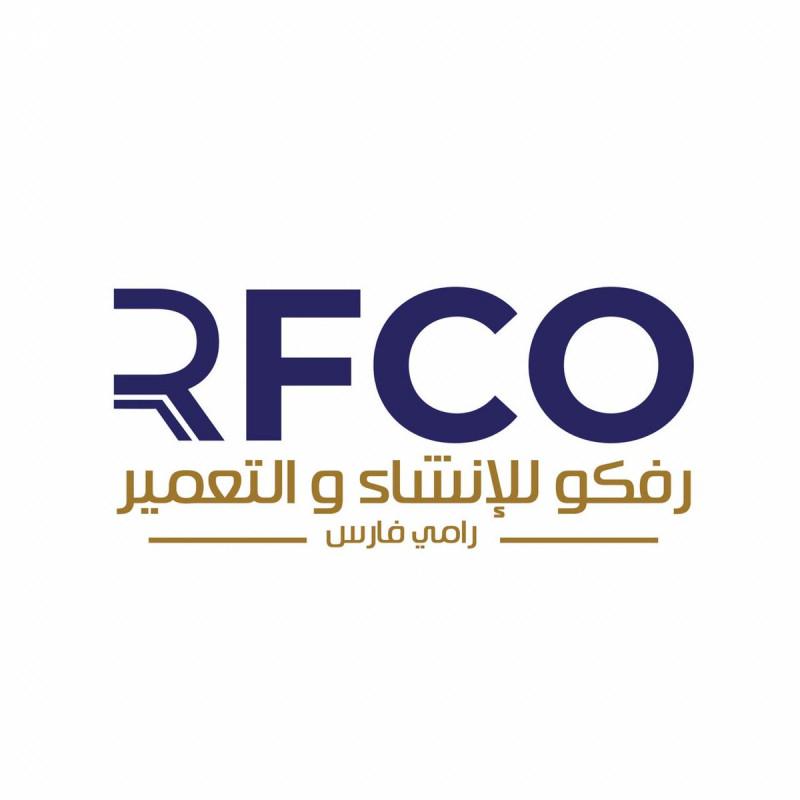 شركة رفكو للإنشاء والتعمير