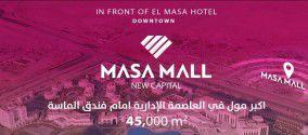 بمساحة 50 متر في مول ماسة العاصمة الإدارية