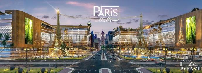المحلات في مول باريس العاصمة الادراية الجديدة
