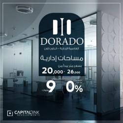 Store in Dorado Mall