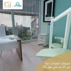 Clinic for sale in G3 Mall, with an area of 136 meters
