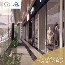 Commercial units in G3 New Administrative Capital