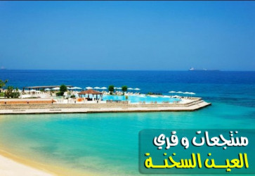 Ain Sokhna Resorts and Villages