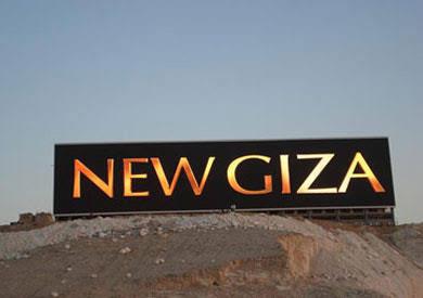 شركة نيو جيزة للتطوير العقاري