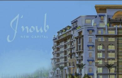 Jnoub Administrative Capital Compound